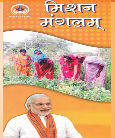 Catalogue of Mission Mangalam - Hindi